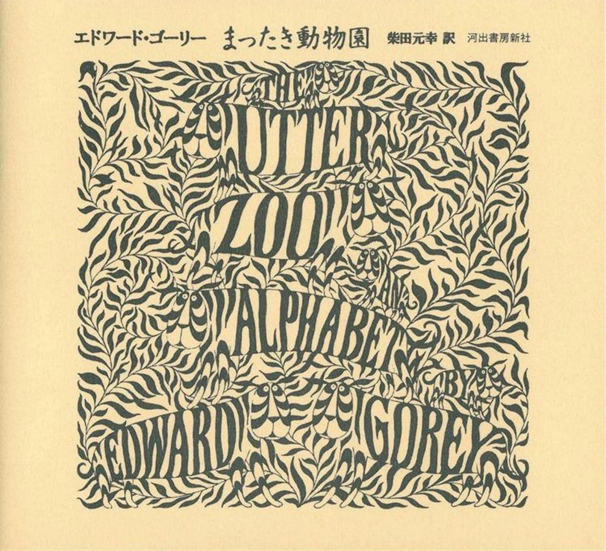 絵本「まったき動物園」の表紙