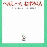 絵本「へんし〜ん ねずみくん」の表紙