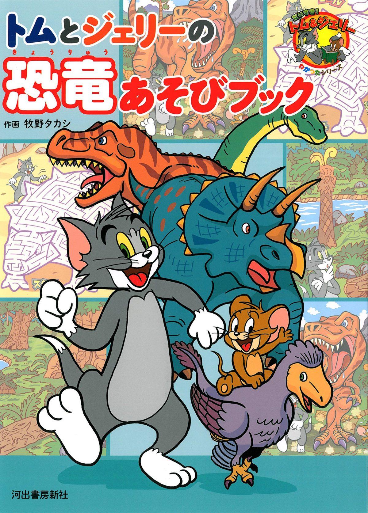絵本「トムとジェリーの恐竜あそびブック」の表紙