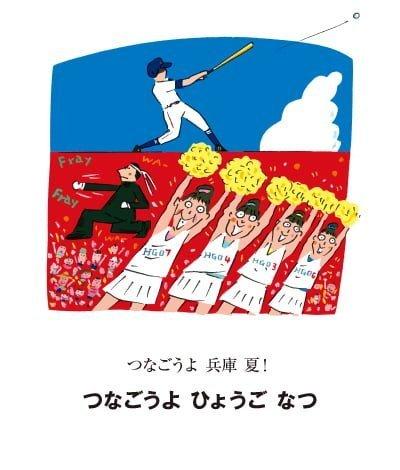 絵本「日本どっちからよんでも -さんぽっにっぽんさ-」の一コマ3