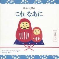 絵本「日本のえほん これ なあに 英語つき」の表紙
