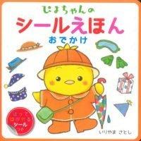 絵本「ぴよちゃんのシールえほん おでかけ」の表紙