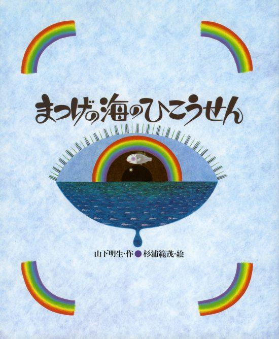 絵本「まつげの海のひこうせん」の表紙