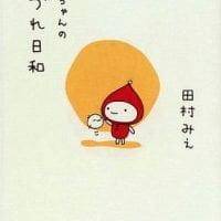 絵本「ずきんちゃんのつれづれ日和」の表紙