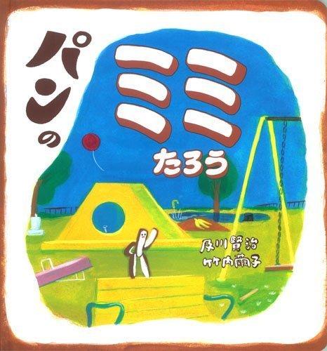 絵本「パンの ミミたろう」の表紙