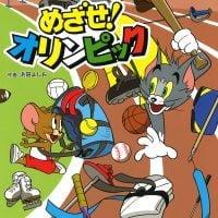 絵本「トムとジェリーのあそびブック めざせ!オリンピック」の表紙