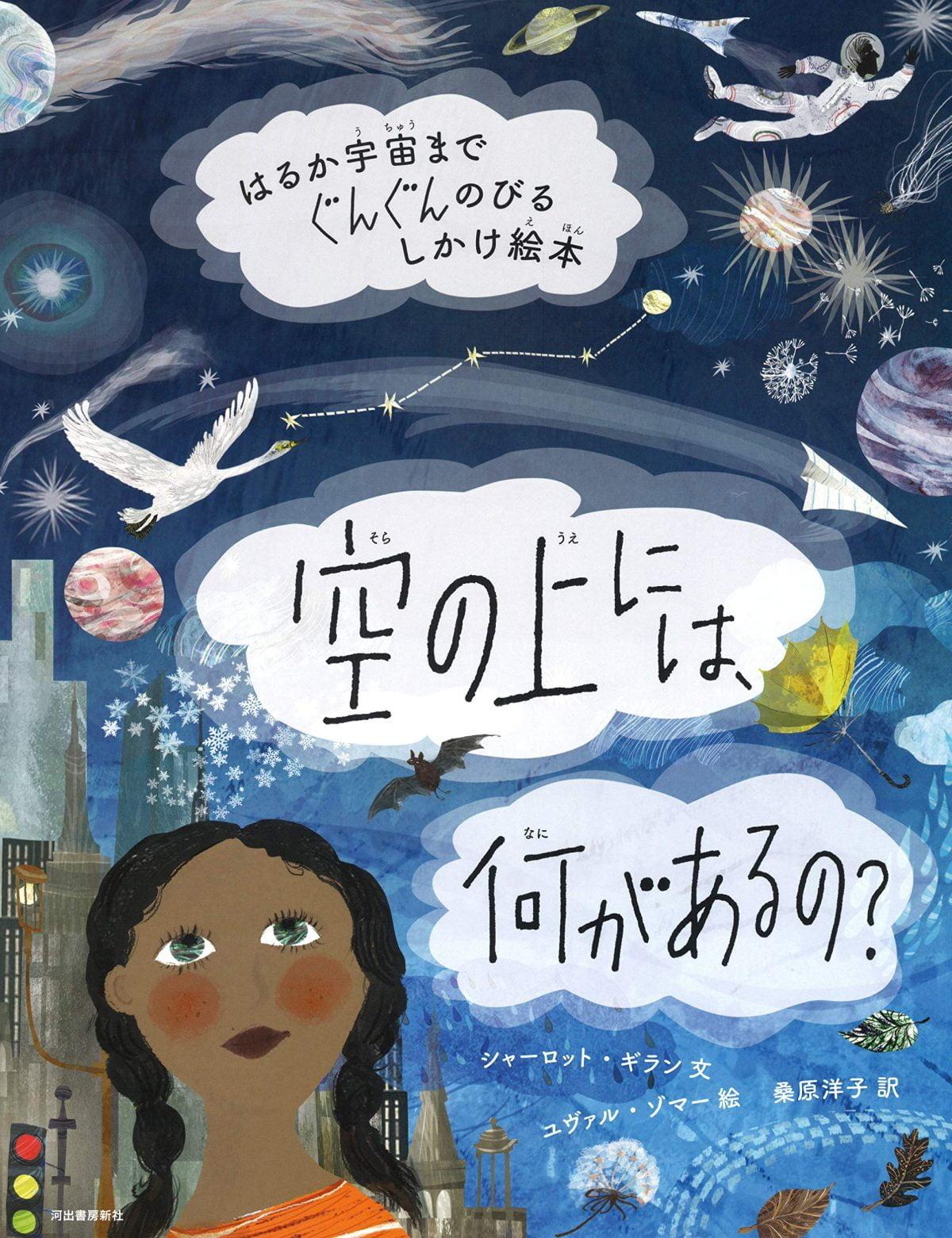 絵本「空の上には、何があるの?」の表紙