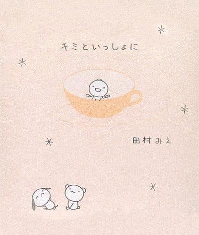 絵本「キミといっしょに」の表紙