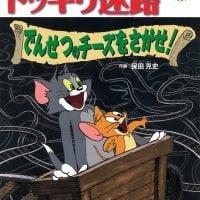 絵本「トムとジェリーのドッキリ迷路 でんせつのチーズをさがせ!」の表紙