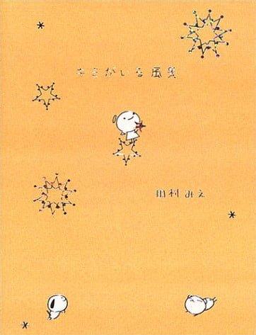 絵本「キミがいる風景」の表紙