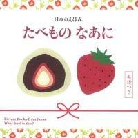 絵本「日本のえほん たべもの なあに 英語つき」の表紙