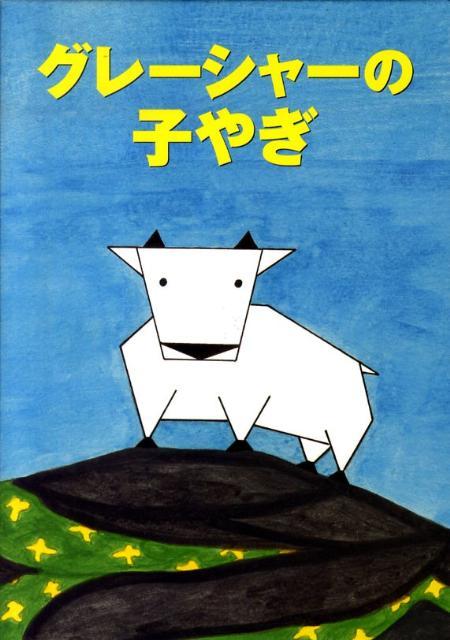 絵本「グレーシャーの子やぎ」の表紙