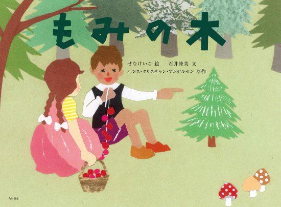 絵本「もみの木」の表紙