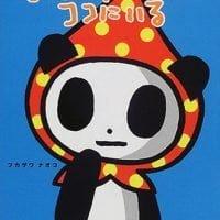 絵本「おしゃれパンダはここにいる」の表紙
