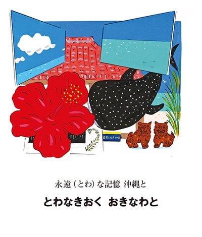絵本「日本どっちからよんでも -さんぽっにっぽんさ-」の一コマ4