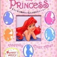 絵本「DISNEY PRINCESS もういちど読みたい6人の恋のストーリー」の表紙