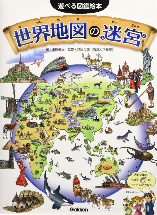 絵本「世界地図の迷宮」の表紙