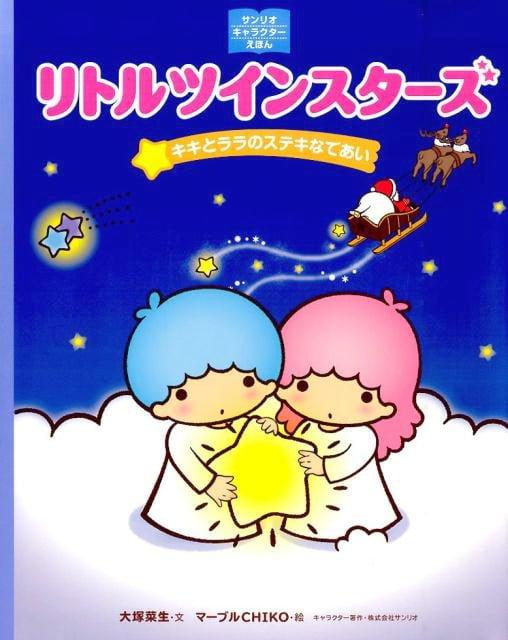 絵本「サンリオキャラクターえほん リトルツインスターズ キキとララのステキなであい」の表紙