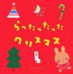 絵本「らったったった クリスマス」の表紙