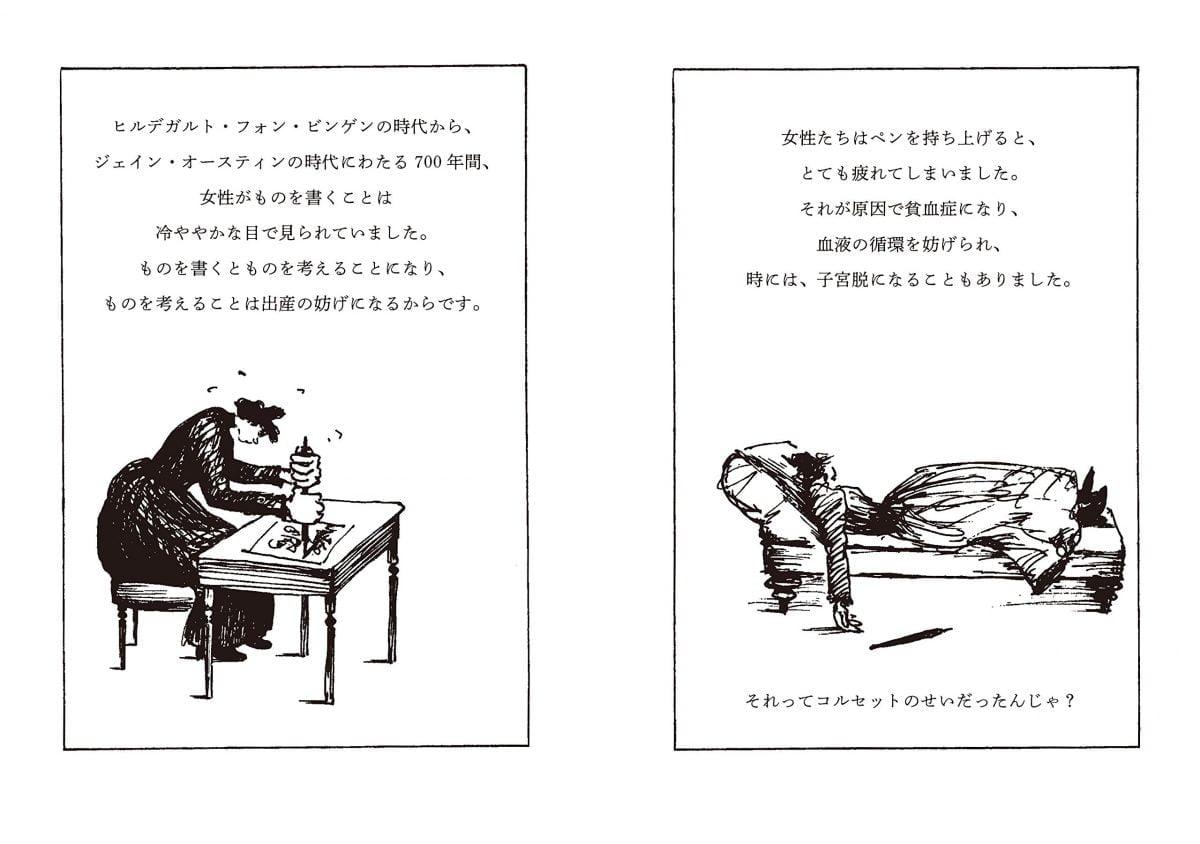 絵本「問題だらけの女性たち」の一コマ3