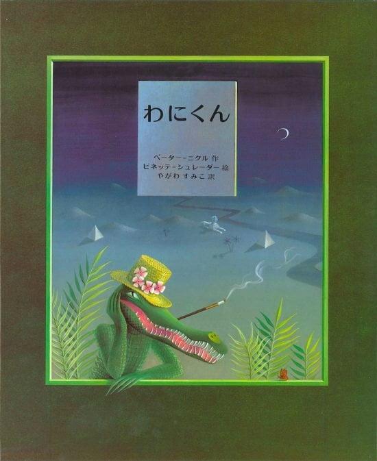 絵本「わにくん」の表紙