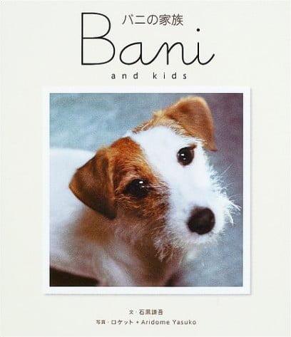 絵本「バニの家族」の表紙