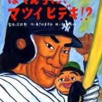 絵本「ぼくんちに、マツイヒデキ!?」の表紙