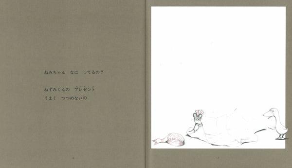 絵本「ねずみくんのたんじょうび」の一コマ
