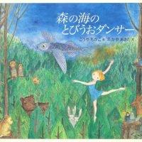 絵本「森の海のとびうおダンサー」の表紙
