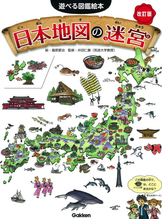 絵本「日本地図の迷宮」の表紙
