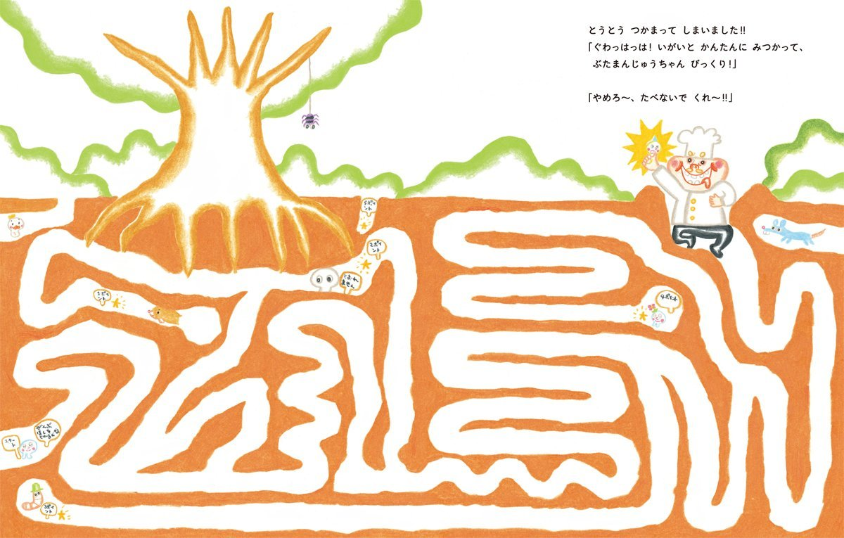 絵本「ムーフと99ひきのあかちゃん」の一コマ2