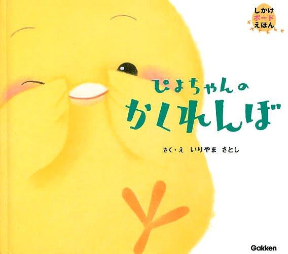 絵本「ぴよちゃんのかくれんぼ」の表紙