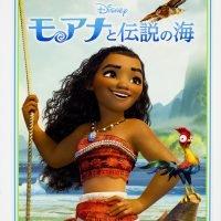 絵本「モアナと伝説の海」の表紙
