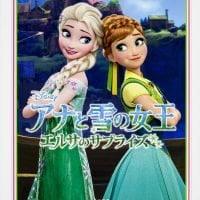 絵本「アナと雪の女王/エルサのサプライズ 角川アニメ絵本」の表紙