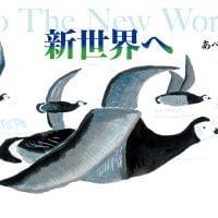 絵本「新世界へ」の表紙