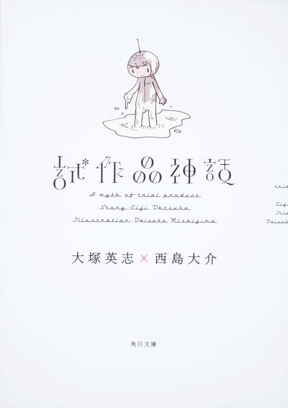 絵本「試作品神話」の表紙