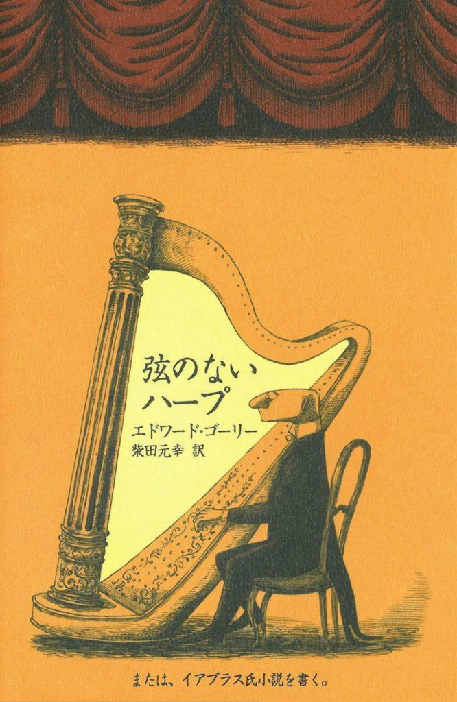 絵本「弦のないハープ または、イアブラス氏小説を書く。」の表紙