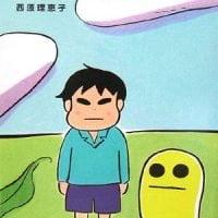 絵本「いけちゃんとぼく」の表紙