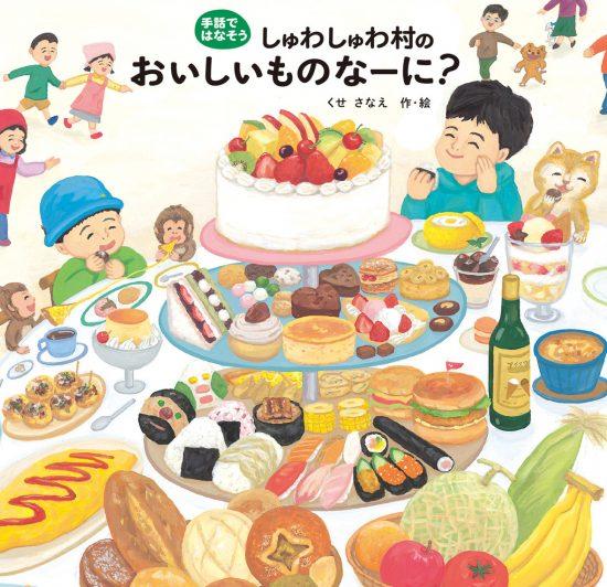 絵本「しゅわしゅわ村のおいしいものなーに?」の表紙