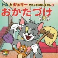絵本「トムとジェリー アニメおはなしえほん2 おかたづけ」の表紙