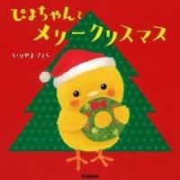絵本「ぴよちゃんとメリークリスマス」の表紙