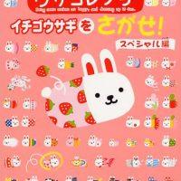 絵本「ウサコレプチ イチゴウサギをさがせ! スペシャル編」の表紙
