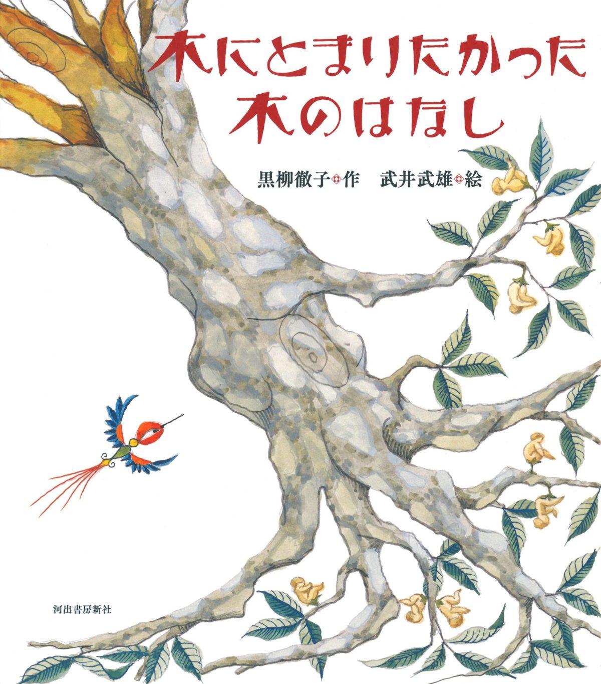 絵本「木にとまりたかった木のはなし」の表紙