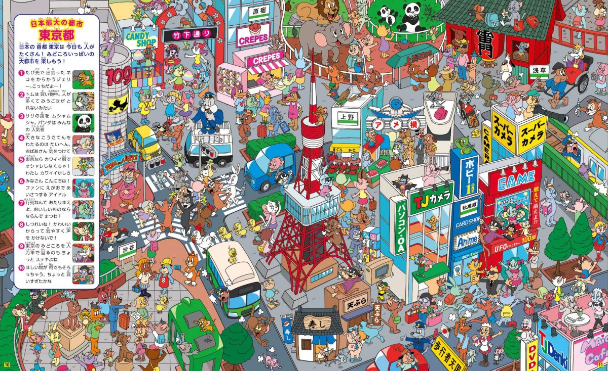 絵本「トムとジェリーをさがせ!いってみよう!日本一周のたび」の一コマ3