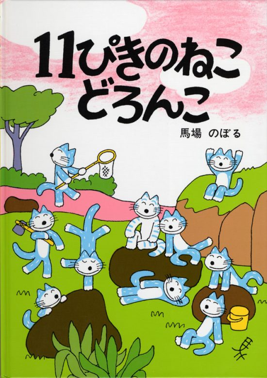 絵本「11ぴきのねこ どろんこ」の表紙
