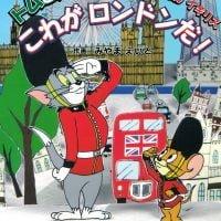 絵本「トムとジェリーのたびのえほん イギリス これがロンドンだ!」の表紙