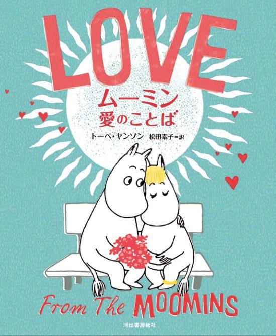 絵本「ムーミン 愛のことば」の表紙