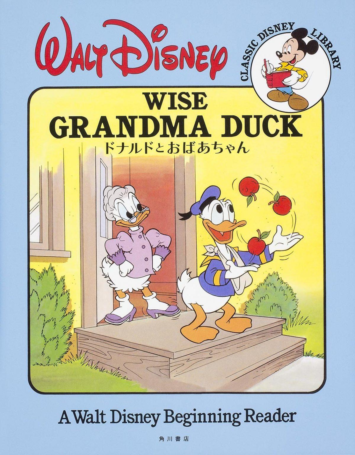 絵本「CLASSIC DISNEY LIBRARY ドナルドとおばあちゃん」の表紙