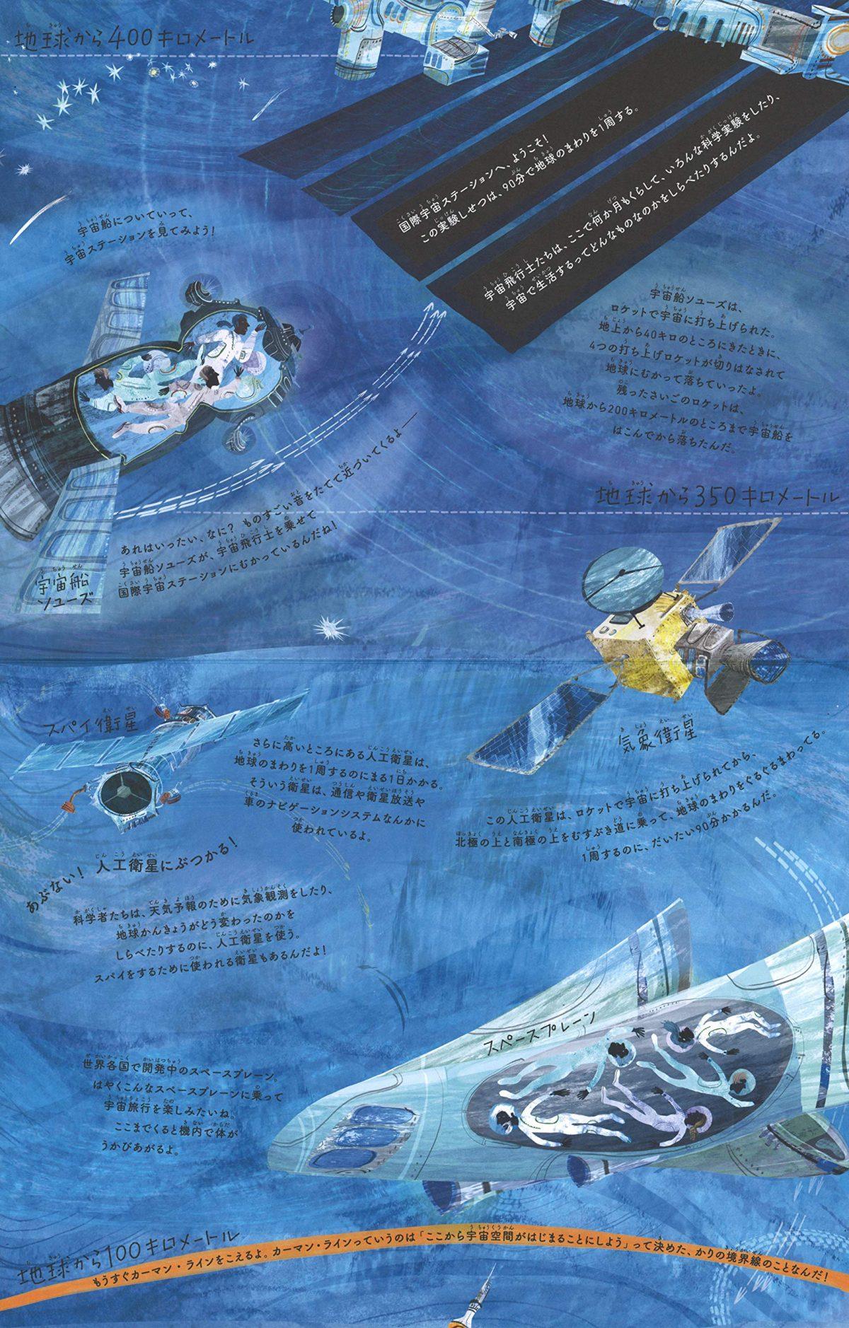 絵本「空の上には、何があるの?」の一コマ2