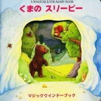 絵本「くまのスリーピー」の表紙